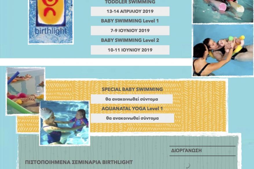 Πρόγραμμα Σεμιναρίων Birthlight 2019