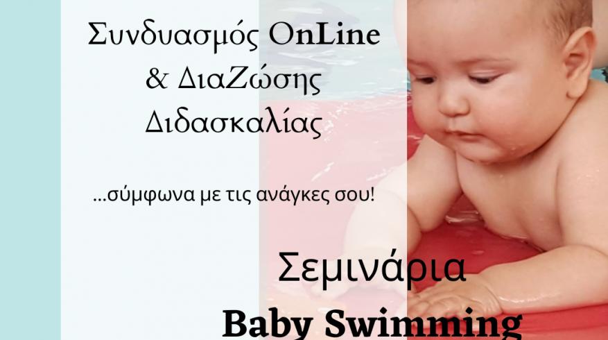 ΝΕΑ! Σεμινάρια Baby Swimming Birthlight 2021-2022