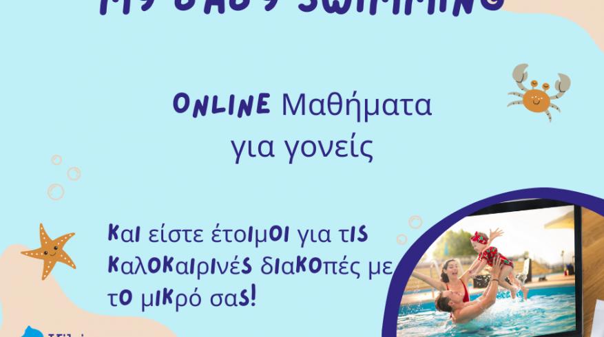 Online Baby Swimming Μαθήματα Για Γονείς για το Καλοκαίρι